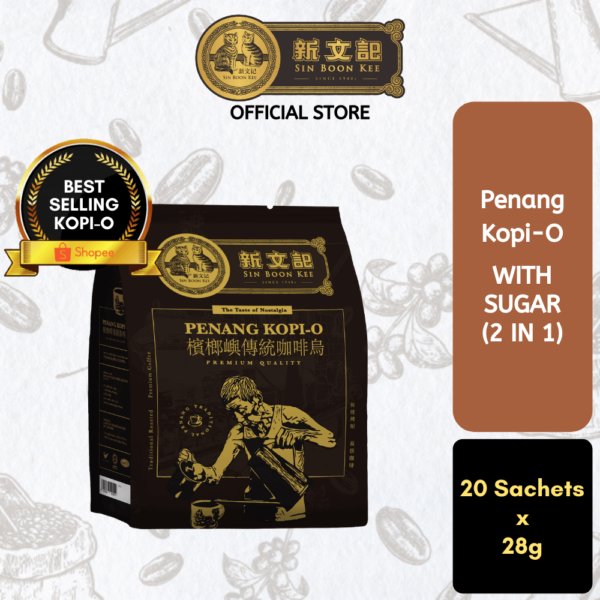 01. Sin Boon Kee Penang Kopi-O (2 in 1) - 新文记槟榔屿传统咖啡乌 (二合一)