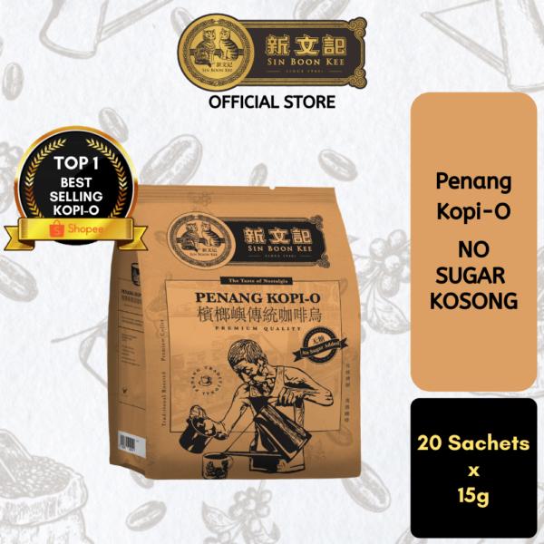 02. Sin Boon Kee Penang Kopi-O (No Sugar Added) - 新文记槟榔屿传统咖啡乌 (无糖) png
