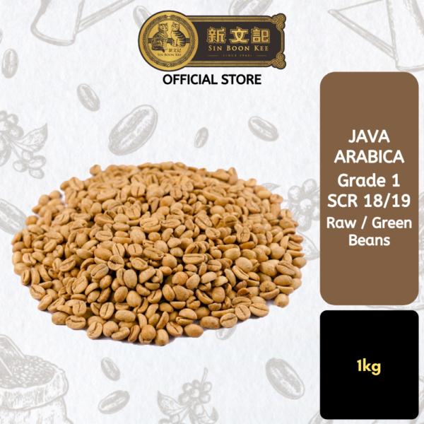Java Arabica Raw (Green) Coffee Beans GRADE 1 SCR 1819 [1kg]