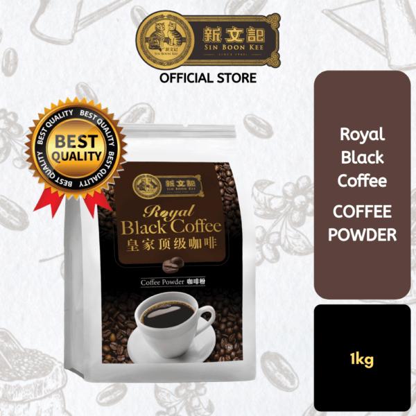 Royal Black Coffee Powder 皇家顶级咖啡粉 [1kg]