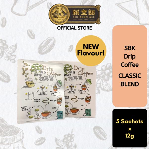 SBK Drip Coffee (Classic Blend) SBK挂耳包咖啡 (滴漏咖啡) [12g x 5 sachets]
