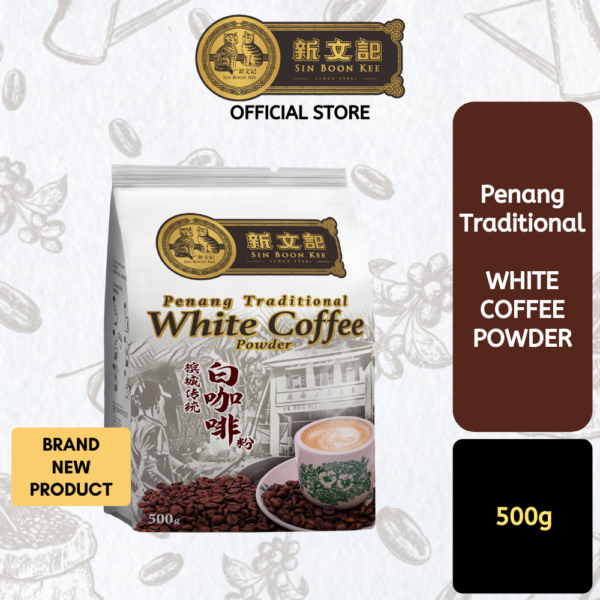 Sin Boon Kee Penang Traditional White Coffee Powder 新文记槟城传统白咖啡粉