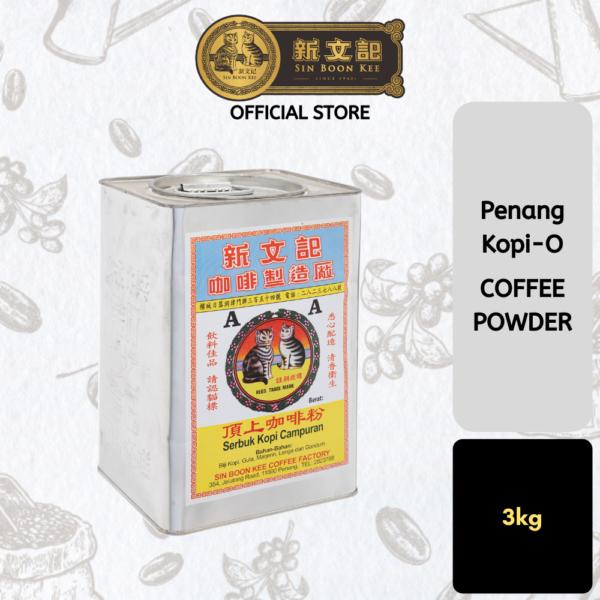 Sin Boon Kee Top Grade Coffee Powder 新文记顶上咖啡粉 3kg